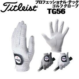 (ネコポス送料無料)TITLEIST タイトリスト プロフェッショナルテック・グローブ TG56 [ゴルフグローブ][全天候タイプ]