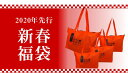 【New】【2020年新春福袋 HAPPY BAG先行予約!】ONWARD(オンワード)23区GOLFメンズ≪ボアベスト&ニットセーター&…
