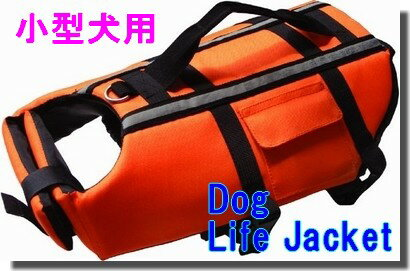 夏応援セール!小型犬用 ライフジャケット ペット用ライジャケ Sサイズ【開店セール1212】【RCP】【マラソン201307_最安値挑戦】