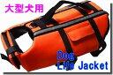 夏応援セール!犬 ライフジャケット (大型犬用) フローティングベスト Lサイズ ペット用ライジャケ(ドッグ) 【RCP】