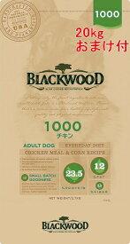 【送料無料】 正規品 ブラックウッド 1000 Blackwood 1000 ドッグフード 20kg (5kg×4袋) /【RCP】【開店セール1212】【マラソン201312_送料無料】