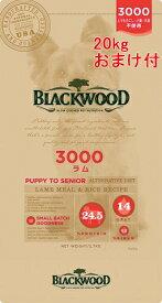 【送料無料】 正規品 ブラックウッド 3000 Blackwood 3000 ドッグフード 20kg (5kg x 4個)/【RCP】【開店セール1212】【マラソン201312_送料無料】