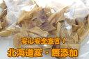 北海道産 豚耳 大きめスライスカット 無添加国産 100g 犬のおやつ 豚耳スライス5000円以上送料無料