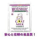 メール便対応!メインバーグ ゴートミルク 113g ヤギミルク 袋 【開店セール1212】【RCP】