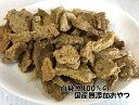メール便可!国産無添加 白身魚チップ 40g 魚100%で出来たおやつ 犬のおやつ スズキ等白身魚のおやつアレルギーのあ…