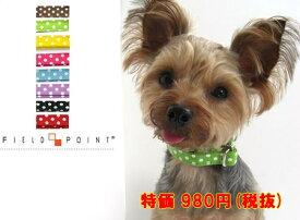 送料込!半額以下!FIELD POINT 日本製 小型犬〜中型犬用 首輪 ドット柄 水玉カラー フィールドポイント 【RCP】