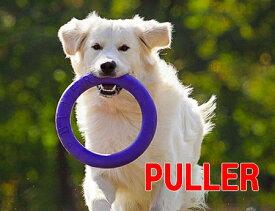 お試し!1個 PULLER MIDI(中)プラー 中大型犬用 Mサイズ 丈夫なおもちゃ リング 輪のおもちゃ 紫の輪っか ドーナツ 犬のおもちゃ5000円(税抜)以上送料無料! /【RCP】