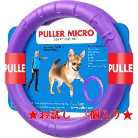 メール便可 お試し!1個  PULLER MICRO ミクロ マイクロ SSサイズ 超小型犬 小型犬 中型犬用 丈夫なおもちゃ プラー リング 輪のおもちゃ プラ− 犬 おもちゃ ドーナツ 犬のおもちゃ5000円(税抜)以上送料無料! /紫の輪っか