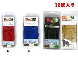 メール便対応!PAWZ ドッグブーツ 12枚入り ラバーブーツ S,M 中型犬用  犬の靴 ドッグシューズ ゴムブーツ ポウズ パウズ pawz dog boots 5000円(税抜)以上送料無料 【RCP】
