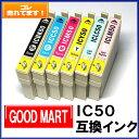 ◆送料無料◆【6色セット】 IC50 エプソンインクカートリッジ IC6CL50 エプソン インク 50 互換インク 【メール便送料無料!!】icbk50 EPSON IC50互換 EP-301/EP