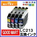 ■4色セット■ LC213-4PK ブラザー インク lc213 ブラザー プリンター ブラザーlc213 ブラザー インク 送料無料 増量4色セット LC213bk 互換 DCP-J4220N MF