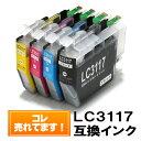 ■4色セット■ LC3117-4PK ブラザー インク lc3117 ブラザー プリンター 【メール便 送料無料】MFC-J6980CDW、MFC-J6580CDW、MFC-J6983CDW、MFC-J6583CDW、MFC-J5630CDW