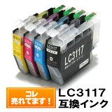 ■4色セット■LC3117-4PKブラザーインクlc3117ブラザープリンター【メール便送料無料】MFC-J6980CDW、MFC-J6580CDW、MFC-J6983CDW、MFC-J6583CDW、MFC-J5630CDW