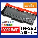 ◆送料無料◆TN-28J ブラザートナーカートリッジ互換【送料無料】対応プリンター機種 HL-L2365DW HL-L2360DN HL-L2…