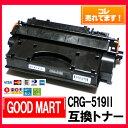 ◆送料無料◆ CRG-519II キャノントナーカートリッジ互換【送料無料】対応プリンター機種 LBP6300 LBP6600 LBP6340…