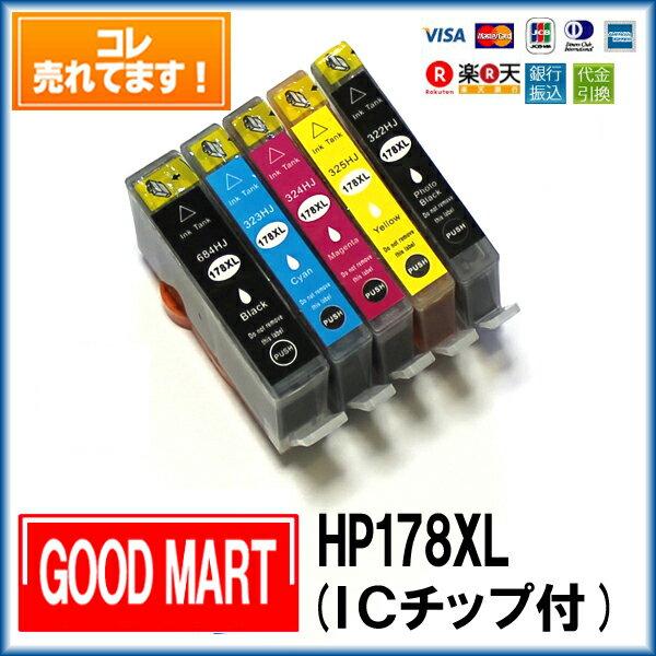 【単品バラ売り】 HP178XL hp インク (ICチップ付) hp 178 インク hp178 hp 互換インク 【メール便送料無料!】Deskjet 3070A Photosmart 5520 5510 6510 B109A C5380 C6380 D5460 Plus B209A Premium FAX All-in-One C309a