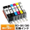 【単品バラ売り】◆送料無料◆ BCI-381 380XL キヤノンインクカートリッジ互換 BCI-381+380XL BCI-381 BCI-380BK TS84…