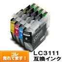 ■単品バラ売り■ LC3111 ブラザー インク lc3111 ブラザー プリンター 【メール便 送料無料】DCP-J978N-B/W、DCP-J973N、DCP-J972N、DCP-J577N、DCP-J572N、MFC-J898N、MFC-J893N