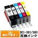 ◆送料無料◆【5色セット】BCI-381+380XL/5MP キヤノンインクカートリッジ互換BCI-381 BCI-380BK TS8230 TS8130 TS6230 TS6130 TR9530 TR8530 TR7530