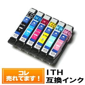 ◆6色セット◆ ITH-6CL ITH インク エプソンインクカートリッジ EP-709A EP-709A EP-710A EP-711A EP-810AB EP-810AW EP-811AB EP-811AW ITH ITH-BK ITH-C ITH-M ITH-Y ITH-LC ITH-LM EPSONインク