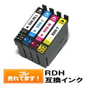 【単品バラ売り】◆送料無料◆ RDH エプソンインクカートリッジ RDH インク 互換 RDH-BK-L RDH-C RDH-M RDH-Y RDH-4CL【メール便送料無料!】対応プリンター PX-048A PX-049A