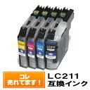 ■4色セット■ LC211-4PK ブラザー インク lc211 ブラザー プリンター 【メール便 送料無料】DCP-J963N DCP-J962N DCP-J762N DCP-J562N MFC-J