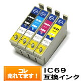 ◆送料無料◆【4色セット】IC69エプソンインクカートリッジIC4CL69互換インク【メール便送料無料!】【ポイント10倍】【対応プリンター】PX-045A/PX-046A/PX-105/PX-405A/PX-435A/PX-436A/PX-505F/PX-535F