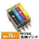■4色セット■ HP178XL hp インク (ICチップ付) hp 178 インク hp178 hp 互換インク 【メール便 送料無料】Deskjet 30…