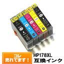 【単品バラ売り】 HP178XL hp インク (ICチップ付) hp 178 インク hp178 hp 互換インク 【メール便送料無料!】Deskjet 3070A Photosmart 5520