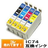 ◆送料無料◆【4色セット】IC74エプソンインクカートリッジIC4CL74互換インク【メール便送料無料!】【ポイント10倍】対応プリンターPX-M5040FPX-M5041FPX-M740FPX-M741FPX-S5040PX-S740