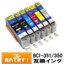 【単品バラ売り】BCI-351XL+350XL キャノン インク 351 350 キャノンインクカートリッジ キャノン プリンター 互換インク キャノンBCI-351 BCI-350BK MG7530