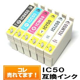 【単品】IC50 エプソンインクカートリッジ IC6CL50 エプソン インク 50 互換インク 【メール便 送料無料!!】 icbk50 EPSON IC50互換 EP-301/EP-302/EP-702A/EP-703A/EP-704A/EP-774A