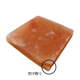 訳ありヒマラヤ岩塩プレート[大] 1皿 約20.5cm×約20.5cm