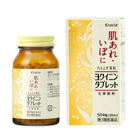 【第3類医薬品】クラシエヨクイニンタブレット 504錠
