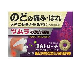 【第2類医薬品】ツムラ漢方トローチ桔梗湯 18個