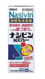 【第2類医薬品】ナシビンMスプレー 8mL  持続性点鼻薬【ネコポス便、定形外郵便対応】
