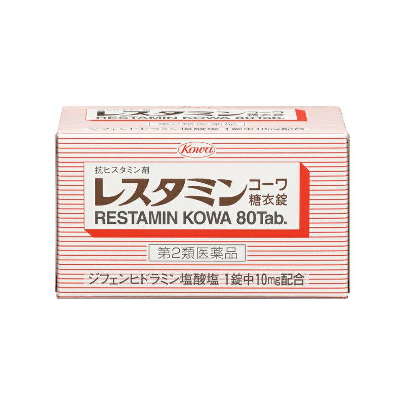 レスタミンコーワ糖衣錠 120錠【メール便、定形外郵便対応】