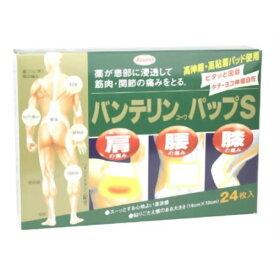 【第2類医薬品】バンテリンコーワパップS 24枚