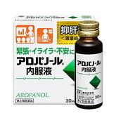 【第2類医薬品】アロパノール内服液30ml×3本入り【定形外郵便対応】