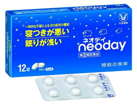 【第(2)類医薬品】ネオデイ12錠 3箱セット 睡眠改善薬【メール便、定形外郵便送料無料】
