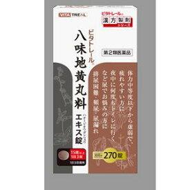 【第2類医薬品】ビタトレール八味地黄丸料エキス錠 270錠