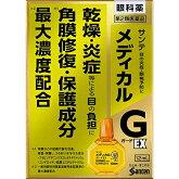 【第2類医薬品】サンテメディカルガードEX【メール便、定形外郵便対応】