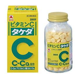 【第3類医薬品】ビタミンC「タケダ」 300錠 アスコルビン酸カルシウム配合 武田薬品