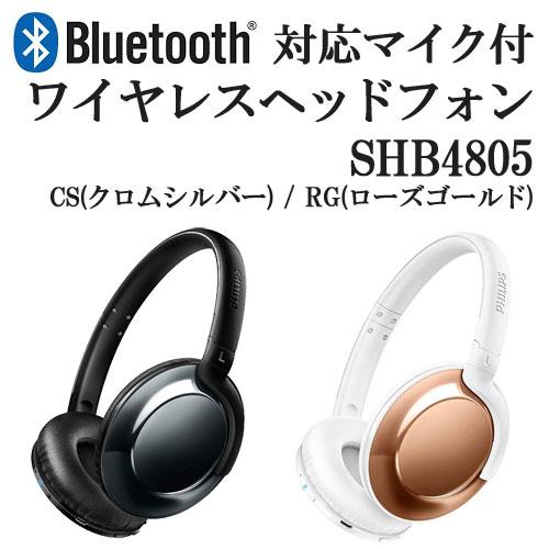 PHILIPS Bluetooth対応マイク付ワイヤレスオンイヤーヘッドホン SHB4805DC/ダーククロム