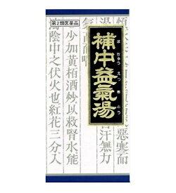 【第2類医薬品】補中益気湯エキス顆粒クラシエ 45包x3箱セット