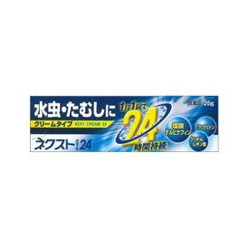 【第(2)類医薬品】ネクスト24クリーム 20g【ネコポス便送料無料】