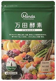 万田酵素 STANDARD 分包 77.5g (2.5g×31包)【メール便、定形外郵便送料無料】