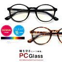 PCメガネ ブルーライト クリアレンズ ボストン 紫外線カット UVカット 男女兼用 眼鏡ケース付き セル メンズ レディー…