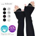 レディース 女性 UV アームカバー 50cm 手袋 フィンガーレスグローブ ロング ストレッチ 指なし 紫外線カット 日焼け…
