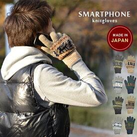 手袋 スマートフォン対応 スマホ対応 メンズ ニット 裏起毛 スマホ手袋 タブレット iPhone グローブ タッチパネル対応 ニット 日本製 男性 おそろい ペア 防寒 厚手 ノルディック ジャガード トナカイ 鹿 雪 スノー ブラック ベージュ グレー ネイビー
